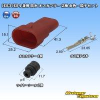 HB3 HB4 兼用 防水 オスカプラー 2極 赤色・端子セット