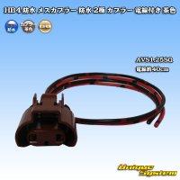 住友電装 HB4 防水 メスカプラー 防水 2極 カプラー 電線付き 茶色