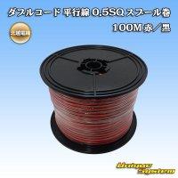北越電線 ダブルコード 平行線 0.5SQ スプール巻 100M 赤/黒 ストライプ