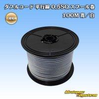 北越電線 ダブルコード 平行線 0.5SQ スプール巻 100M 青/白 ストライプ