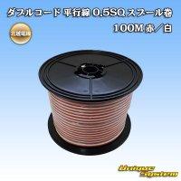 北越電線 ダブルコード 平行線 0.5SQ スプール巻 100M 赤/白 ストライプ