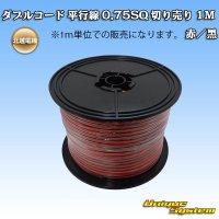北越電線 ダブルコード 平行線 0.75SQ 切り売り 1M 赤/黒