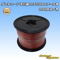 北越電線 ダブルコード 平行線 0.75SQ スプール巻 100M 赤/黒 ストライプ