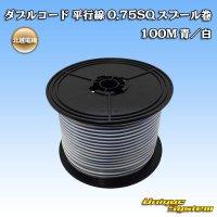 北越電線 ダブルコード 平行線 0.75SQ スプール巻 100M 青/白 ストライプ