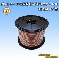 北越電線 ダブルコード 平行線 0.75SQ スプール巻 100M 赤/白 ストライプ