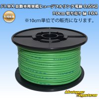 矢崎総業 FLWX 自動車用架橋ヒュージブルリンク電線 0.5SQ 10cm 切り売り 緑 16A