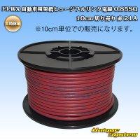 矢崎総業 FLWX 自動車用架橋ヒュージブルリンク電線 0.85SQ 10cm 切り売り 赤 21A