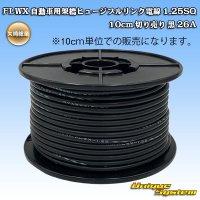 矢崎総業 FLWX 自動車用架橋ヒュージブルリンク電線 1.25SQ 10cm 切り売り 黒 26A