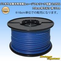 矢崎総業 FLWX 自動車用架橋ヒュージブルリンク電線 2.0SQ 10cm 切り売り 青 31A