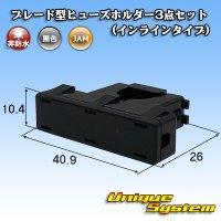 JAM 日本オートマチックマシン ブレード型ヒューズホルダー 非防水 3点セット (インラインタイプ)
