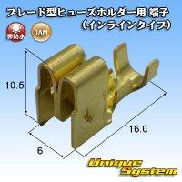 JAM 日本オートマチックマシン ブレード型ヒューズホルダー用 非防水 端子 (インラインタイプ)