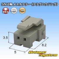 JAM 日本オートマチックマシン SN 2極 メスカプラー (プラグハウジング)