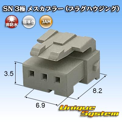 画像1: JAM 日本オートマチックマシン SN 3極 メスカプラー (プラグハウジング)