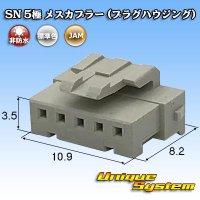 JAM 日本オートマチックマシン SN 5極 メスカプラー (プラグハウジング)