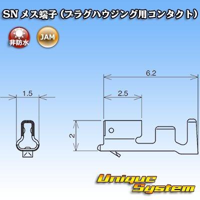 画像3: JAM 日本オートマチックマシン SN メス端子 (プラグハウジング用コンタクト)