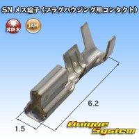 JAM 日本オートマチックマシン SN メス端子 (プラグハウジング用コンタクト)