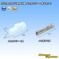 JST 日本圧着端子製造 025型 JWPF 防水 2極 メスカプラー・端子セット (リセプタクルハウジング)