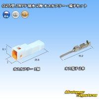 JST 日本圧着端子製造 025型 JWPF 防水 2極 オスカプラー・端子セット (タブハウジング)