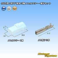 JST 日本圧着端子製造 025型 JWPF 防水 3極 メスカプラー・端子セット (リセプタクルハウジング)