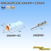 JST 日本圧着端子製造 025型 JWPF 防水 3極 オスカプラー・端子セット (タブハウジング)