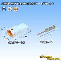 JST 日本圧着端子製造 025型 JWPF 防水 4極 オスカプラー・端子セット (タブハウジング)