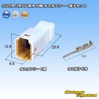 JST 日本圧着端子製造 025型 JWPF 防水 6極 オスカプラー・端子セット (タブハウジング)