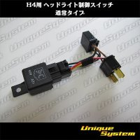 H4用 ヘッドライト制御スイッチ 通常タイプ