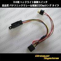 H4用 ヘッドライト制御スイッチ 高品質 パナソニックリレー&配線220mmロング タイプ