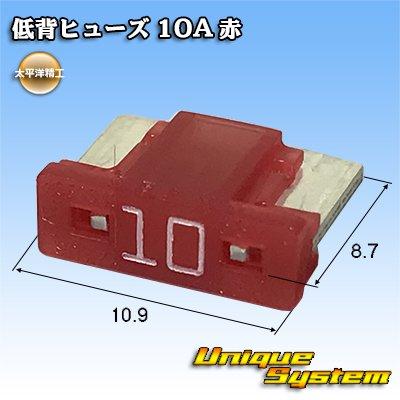 画像1: 太平洋精工 低背ヒューズ 10A 赤