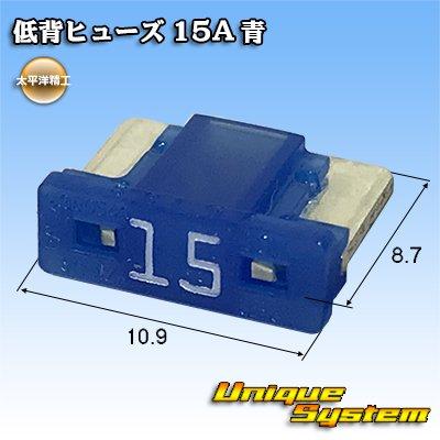 画像1: 太平洋精工 低背ヒューズ 15A 青