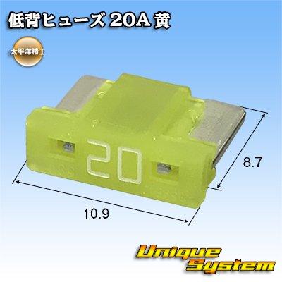 画像1: 太平洋精工 低背ヒューズ 20A 黄