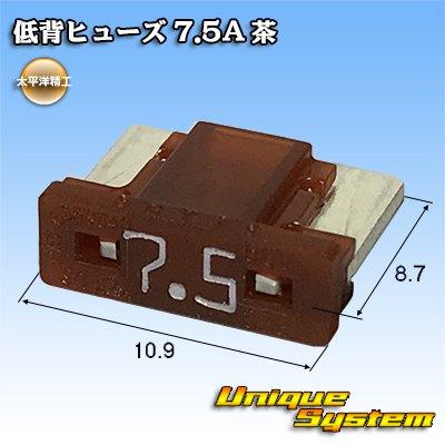 画像1: 太平洋精工 低背ヒューズ 7.5A 茶