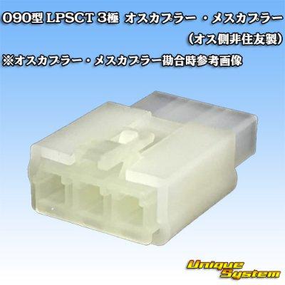 画像5: 090型 LPSCT 非防水 3極 オスカプラー・端子セット (非住友製)