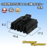 住友電装 090型 LPSCT メス 3極 カプラー 黒色