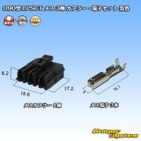住友電装 090型 LPSCT 非防水 メス 3極 メスカプラー・端子セット 黒色