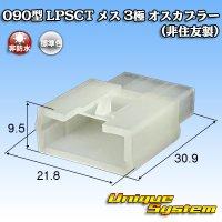 090型 LPSCT 非防水 3極 オスカプラー (非住友製)