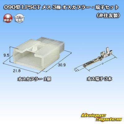 画像1: 090型 LPSCT 非防水 3極 オスカプラー・端子セット (非住友製)