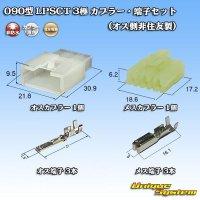 住友電装 090型 LPSCT 非防水 3極 カプラー・端子セット (オス側非住友製)