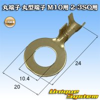 矢崎総業 丸端子 丸型端子 M10用 2SQ-3SQ用