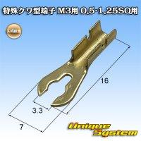 矢崎総業 特殊クワ型端子 M3用 0.5SQ-1.25SQ用