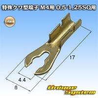 矢崎総業 特殊クワ型端子 M4用 0.5SQ-1.25SQ用