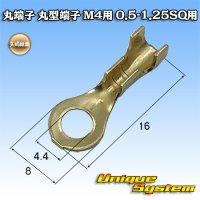 矢崎総業 丸端子 丸型端子 M4用 0.5SQ-1.25SQ用