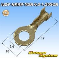 矢崎総業 丸端子 丸型端子 M5用 0.5SQ-1.25SQ用