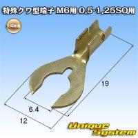 矢崎総業 特殊クワ型端子 M6用 0.5SQ-1.25SQ用
