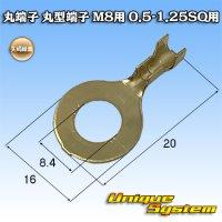 矢崎総業 丸端子 丸型端子 M8用 0.5SQ-1.25SQ用