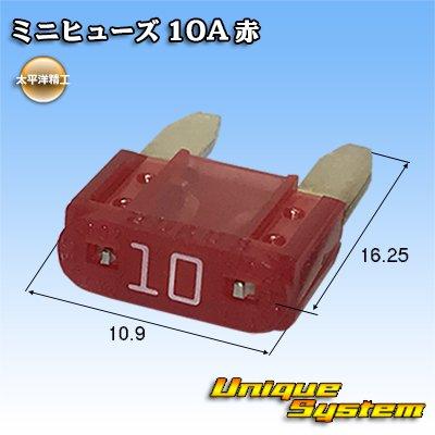 画像1: 太平洋精工 ミニヒューズ 10A 赤