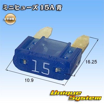 画像1: 太平洋精工 ミニヒューズ 15A 青