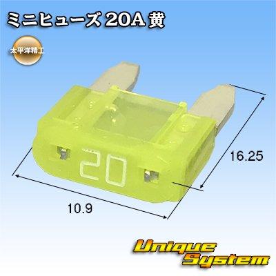 画像1: 太平洋精工 ミニヒューズ 20A 黄