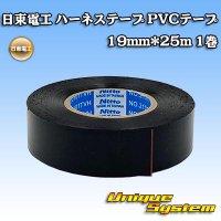 日東電工 ハーネステープ PVCテープ 19mm*25m 1巻