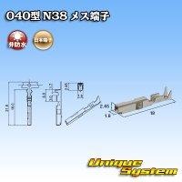 日本端子 040型 N38用 メス端子